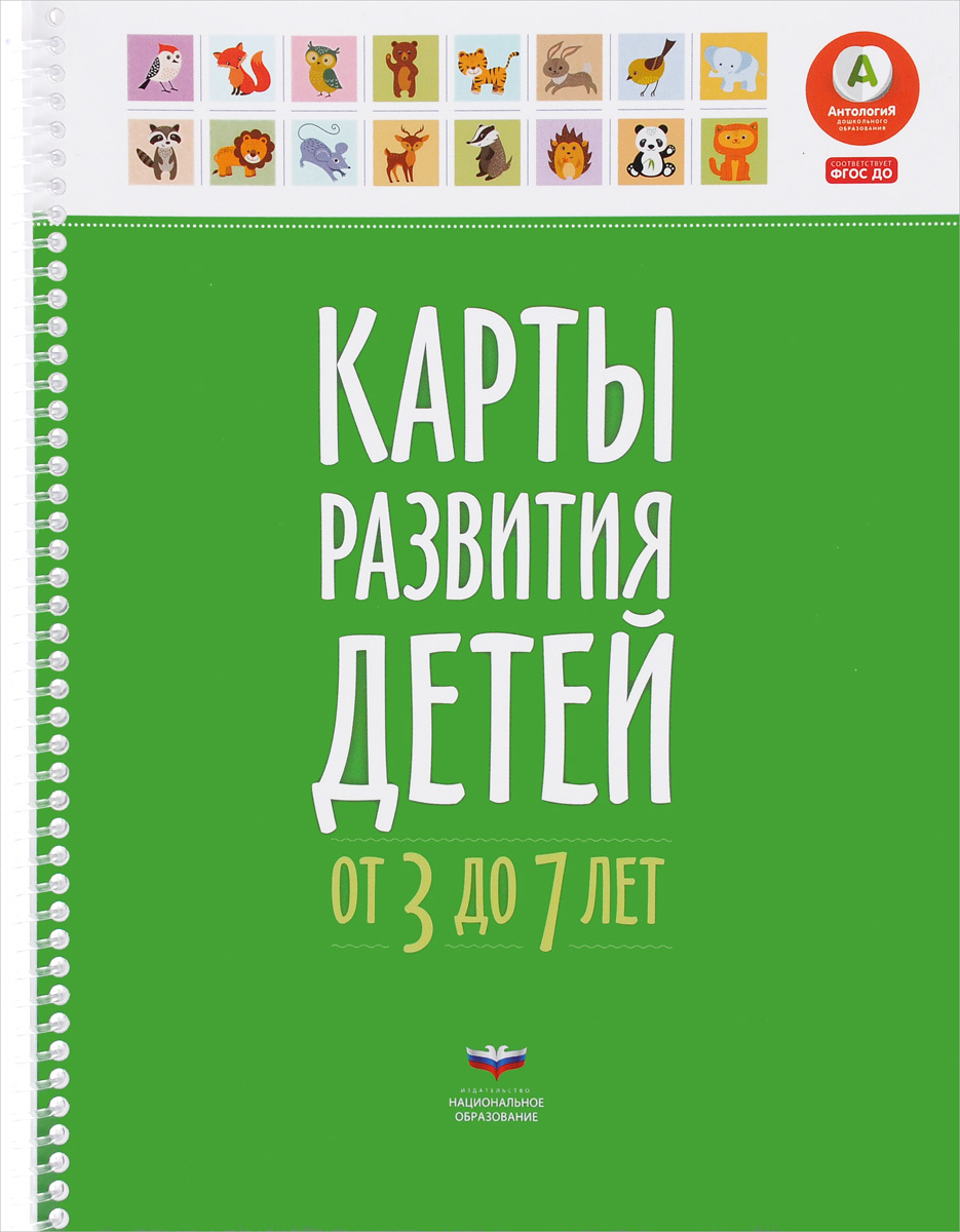 Карты развития детей от 3 до 7 лет | Мишняева Елена Юрьевна  #1