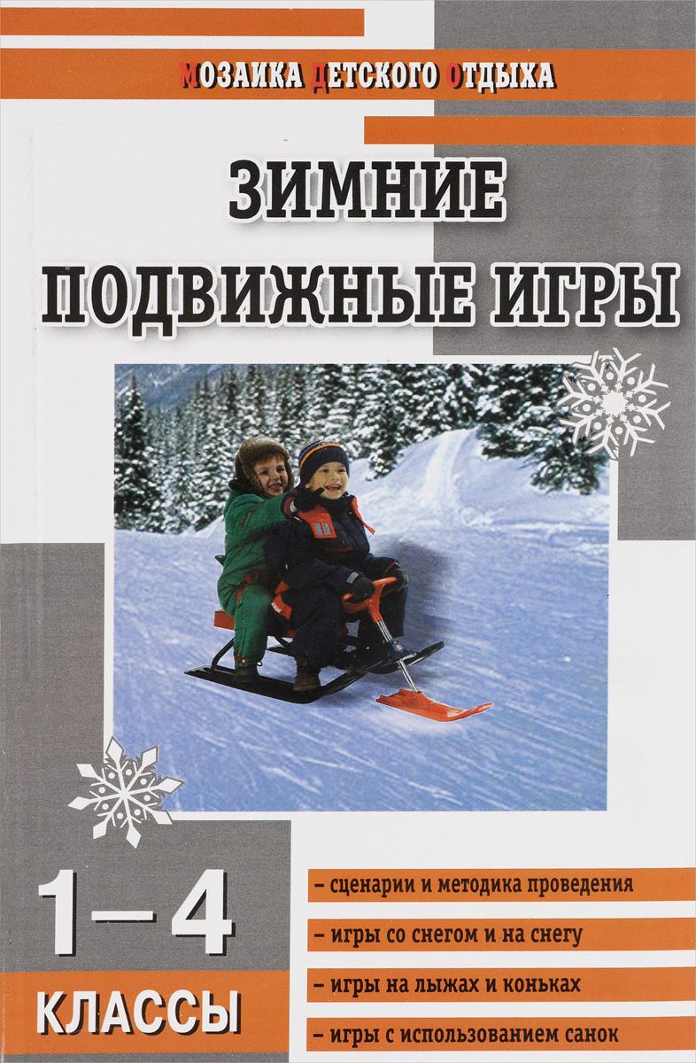 Зимние подвижные игры. 1-4 классы #1