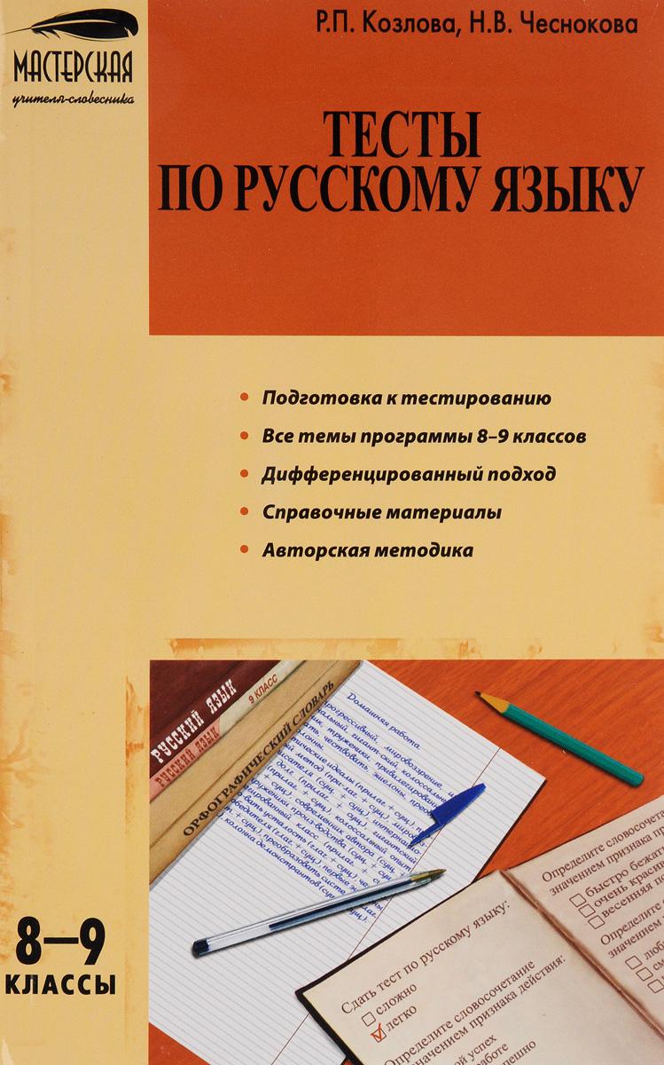 Русский язык. 8-9 классы. Тесты #1