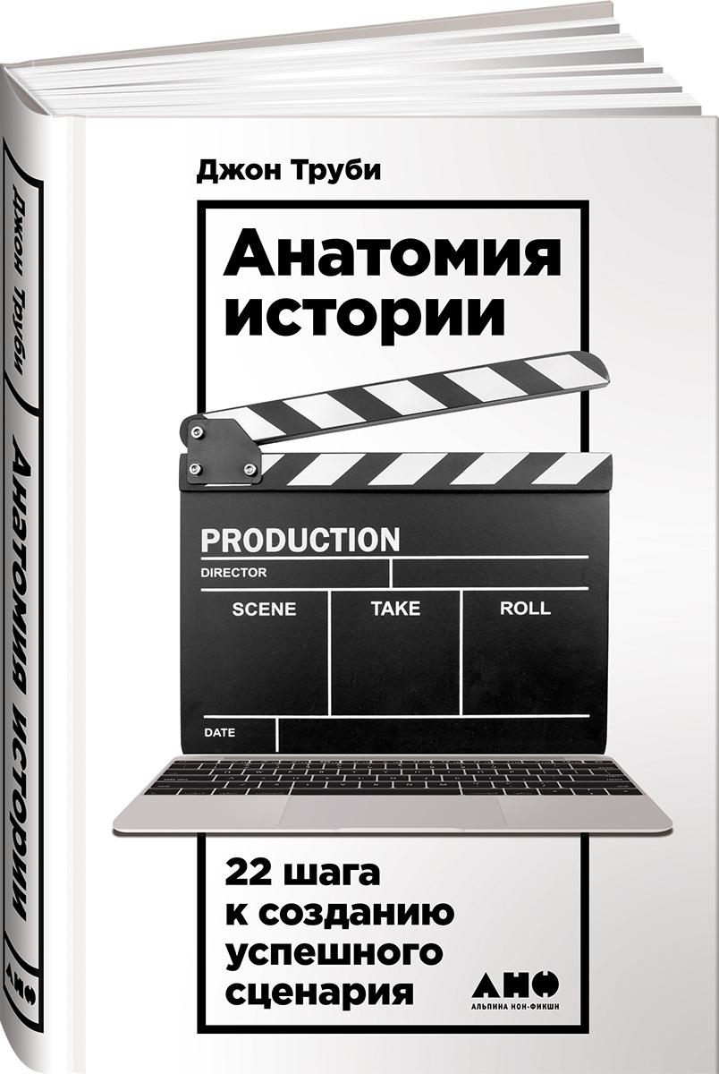 Анатомия истории. 22 шага к созданию успешного сценария | Труби Джон  #1