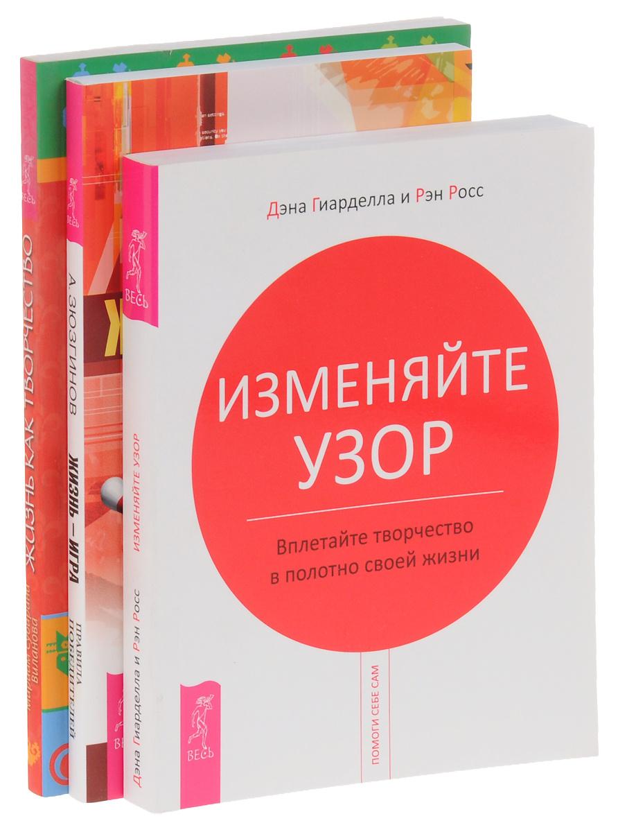 Жизнь-игра. Жизнь как творчество. Изменяйте узор (комплект из 3 книг)  #1