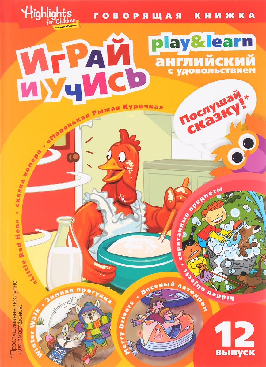 Маленькая рыжая курочка   Анненкова Г. #1