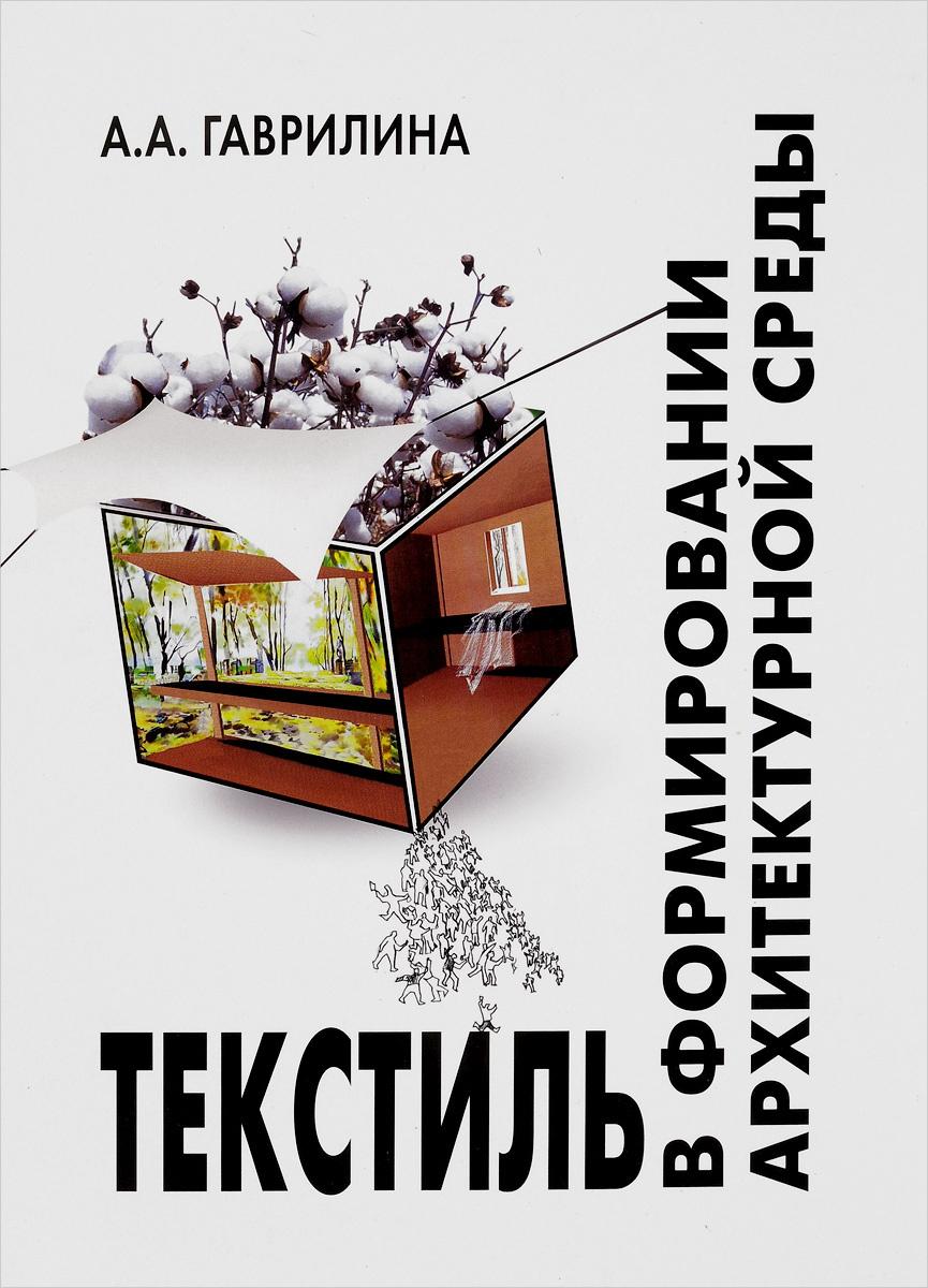 Текстиль в формировании архитектурной среды. Учебное пособие | Гаврилина Анна Александровна  #1