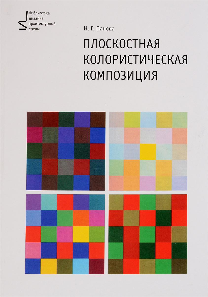 Плоскостная колористическая композиция. Учебное пособие  #1