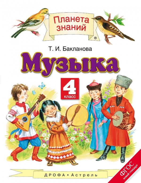 Музыка. 4 класс. Учебник | Бакланова Татьяна Ивановна #1