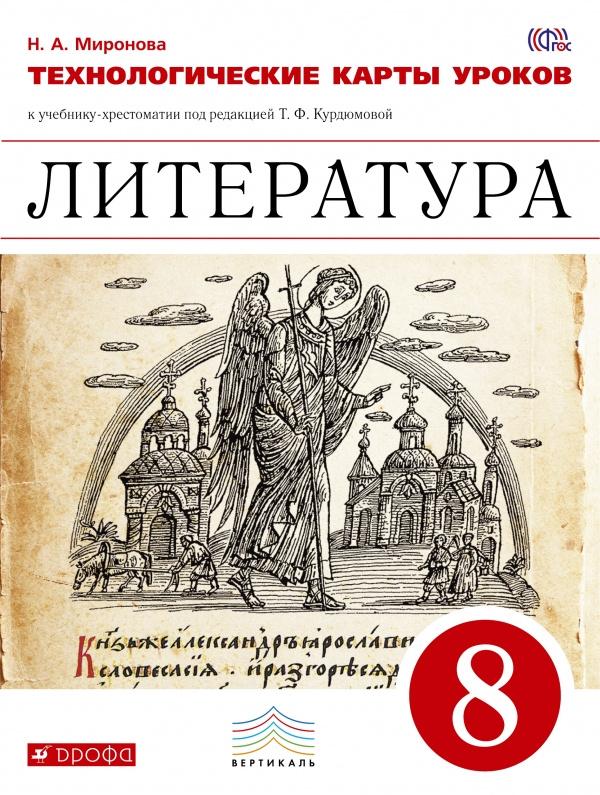 Литература. 8 класс. Технологичекие карты уроков | Миронова Наталья Александровна  #1