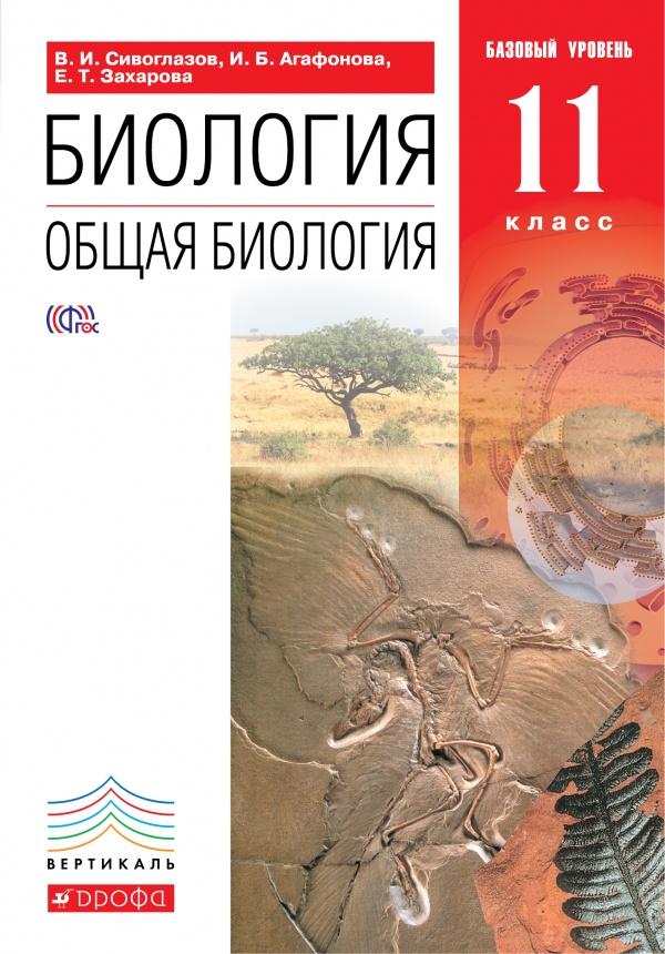 Биология. Общая биология. 11 класс. Базовый уровень. Учебник  #1