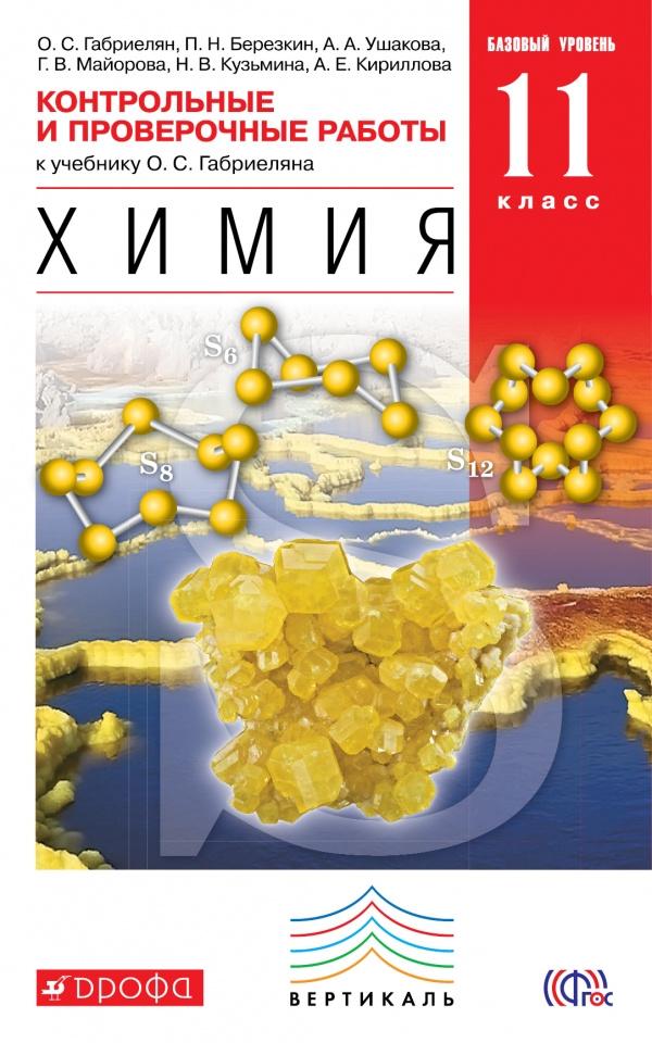 Химия. 11 класс. Базовый уровень. Контрольные и проверочные работы к учебнику О. С. Габриеляна  #1