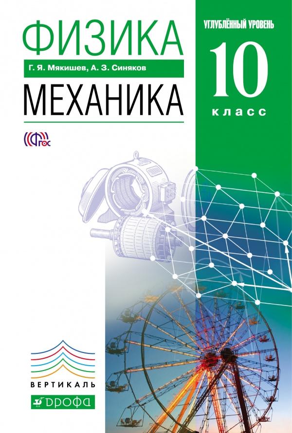 Физика. Механика. 10 класс. Углубленный уровень. Учебник #1