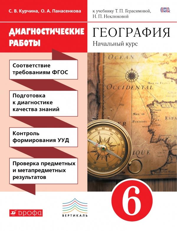 География. Начальный курс. 6 класс. Диагностические работы к учебнику Т. П. Герасимовой, Н. П. Неклюковой #1