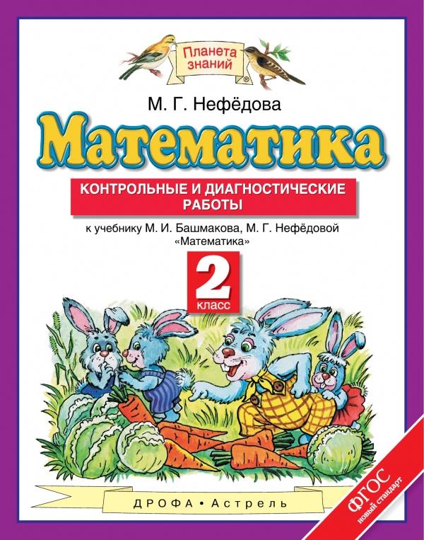 Математика. 2 класс. Контрольные и диагностические работы к учебнику М. И. Башмакова, М. Г. Нефедовой #1