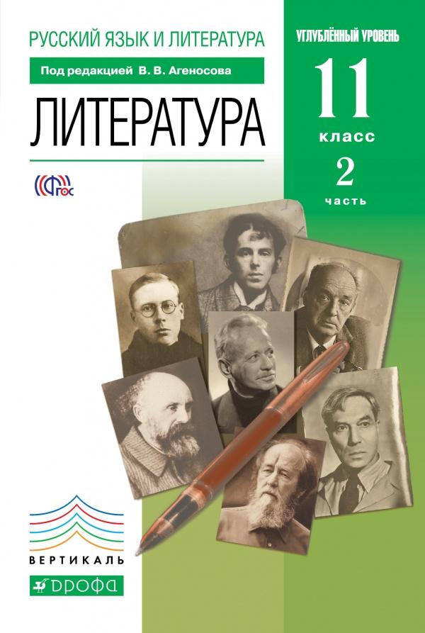 Русский язык и литература. Литература. 11 класс. Углубленный уровень. Учебник. В 2 частях. Часть 2  #1