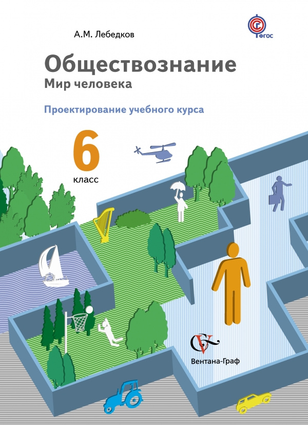 Обществознание. Мир человека. 6 класс. Проектирование учебного курса | Лебедков Александр Михайлович #1