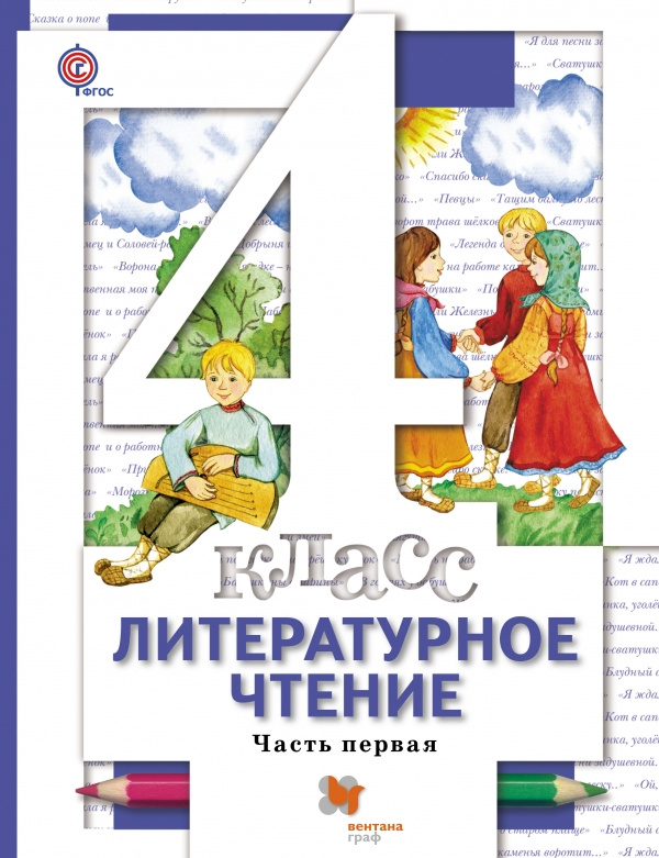 Литературное чтение. 4 класс. Учебник. В 3 частях. Часть 1  #1