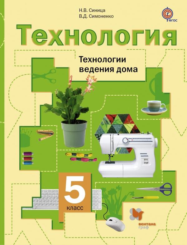 Технология. Технологии ведения дома. 5 класс. Учебник #1