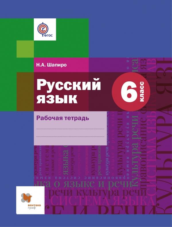 Русский язык. 6 класс. Рабочая тетрадь | Шапиро Надежда Ароновна  #1