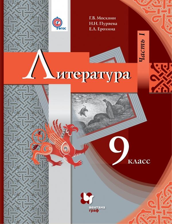 Литература. 9класс. Учебник. В 2 частях. Часть 1 #1