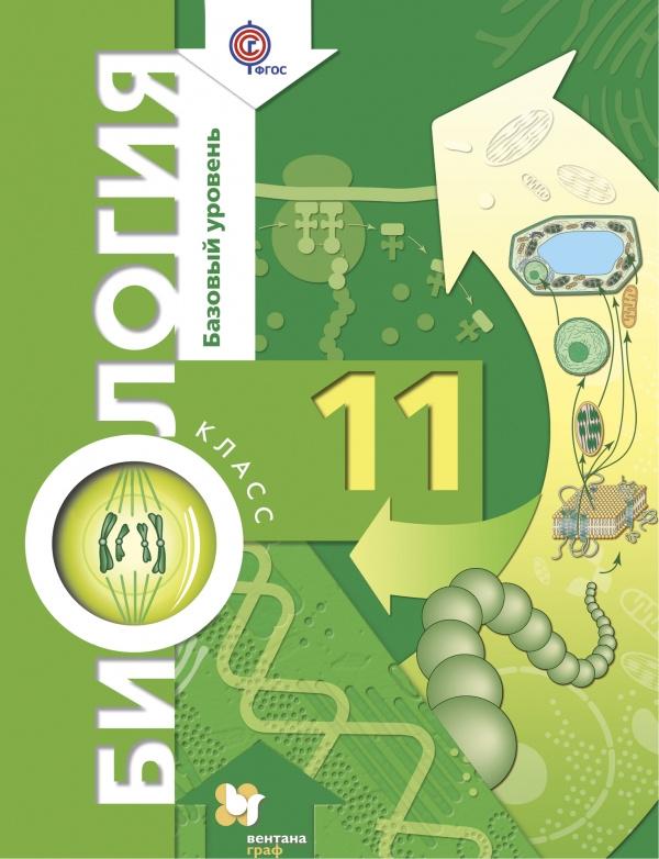 Биология. 11класс. Базовый уровень. Учебник #1