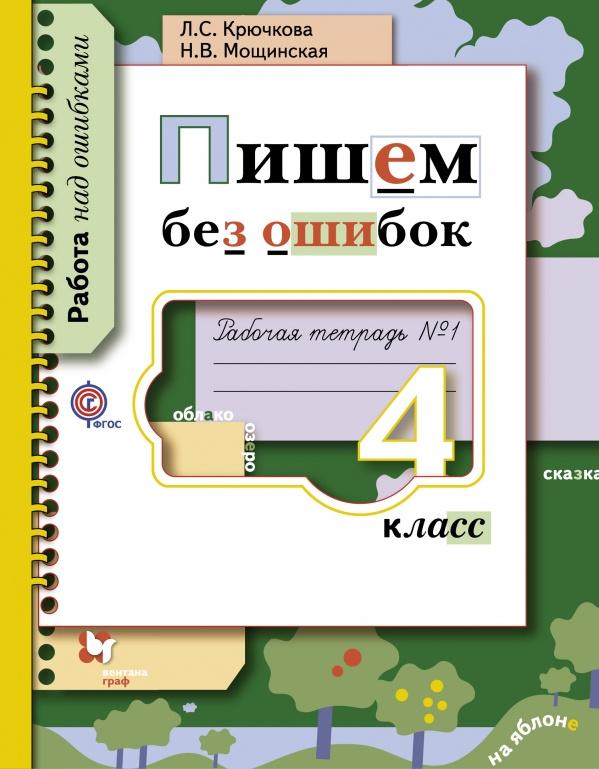 Пишем без ошибок. 4 класс. Рабочая тетрадь № 1 | Крючкова Людмила Сергеевна  #1