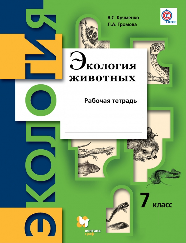Экология животных. 7 класс. Рабочая тетрадь | Кучменко Валерия Семеновна, Громова Любовь Анатольевна #1