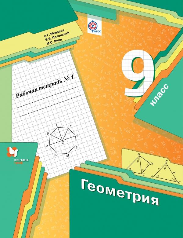Геометрия. 9класс. Рабочая тетрадь №1 #1