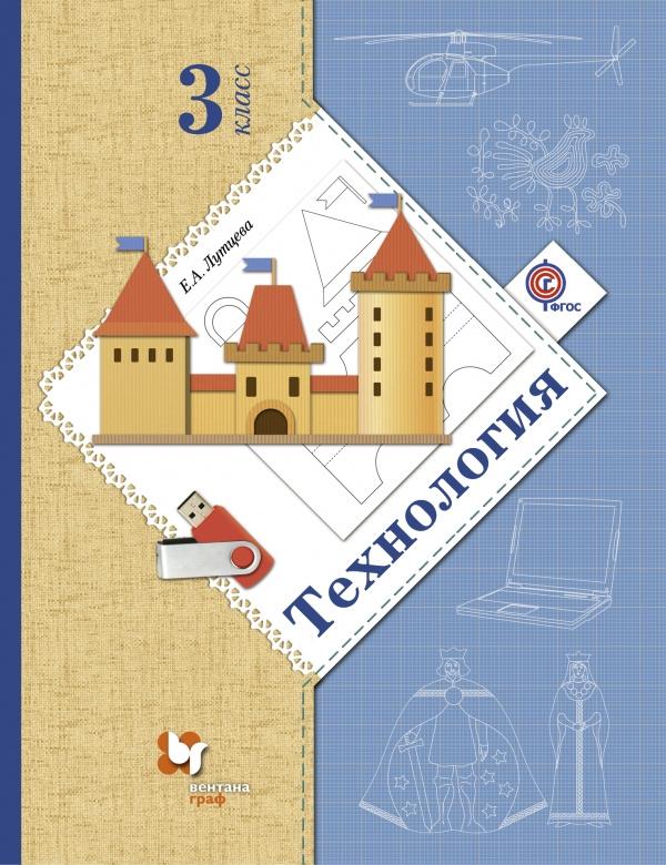 Технология. 3класс. Учебник | Лутцева Елена Андреевна #1