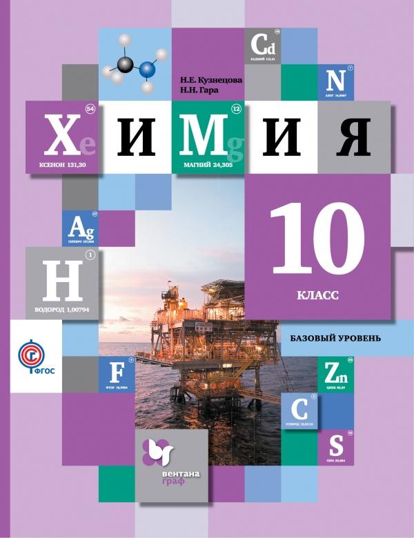 Химия. Базовый уровень. 10класс. Учебник #1