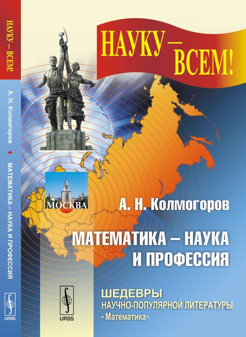 Математика - наука и профессия   Колмогоров Андрей Николаевич  #1