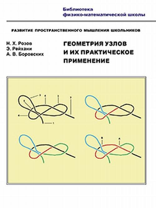 Геометрия узлов и их практическое применение. Развитие пространственного мышления школьников | Розов #1