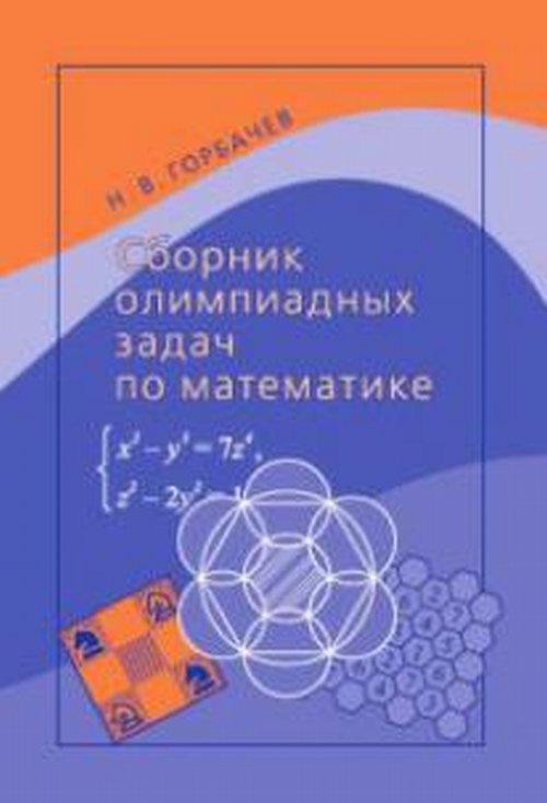 Математика. Сборник олимпиадных задач #1