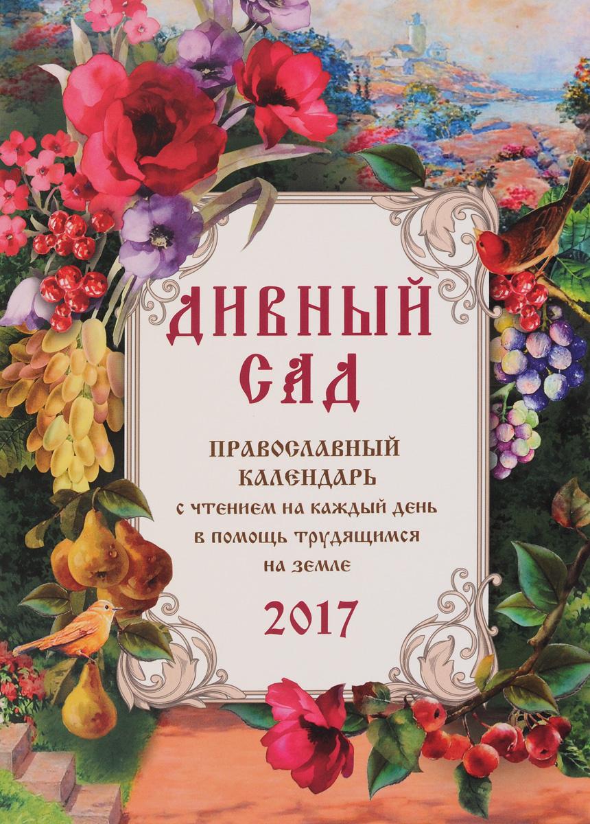 Дивный сад. Православный календарь с чтением на каждый день в помощь трудящимся на земле. 2017  #1