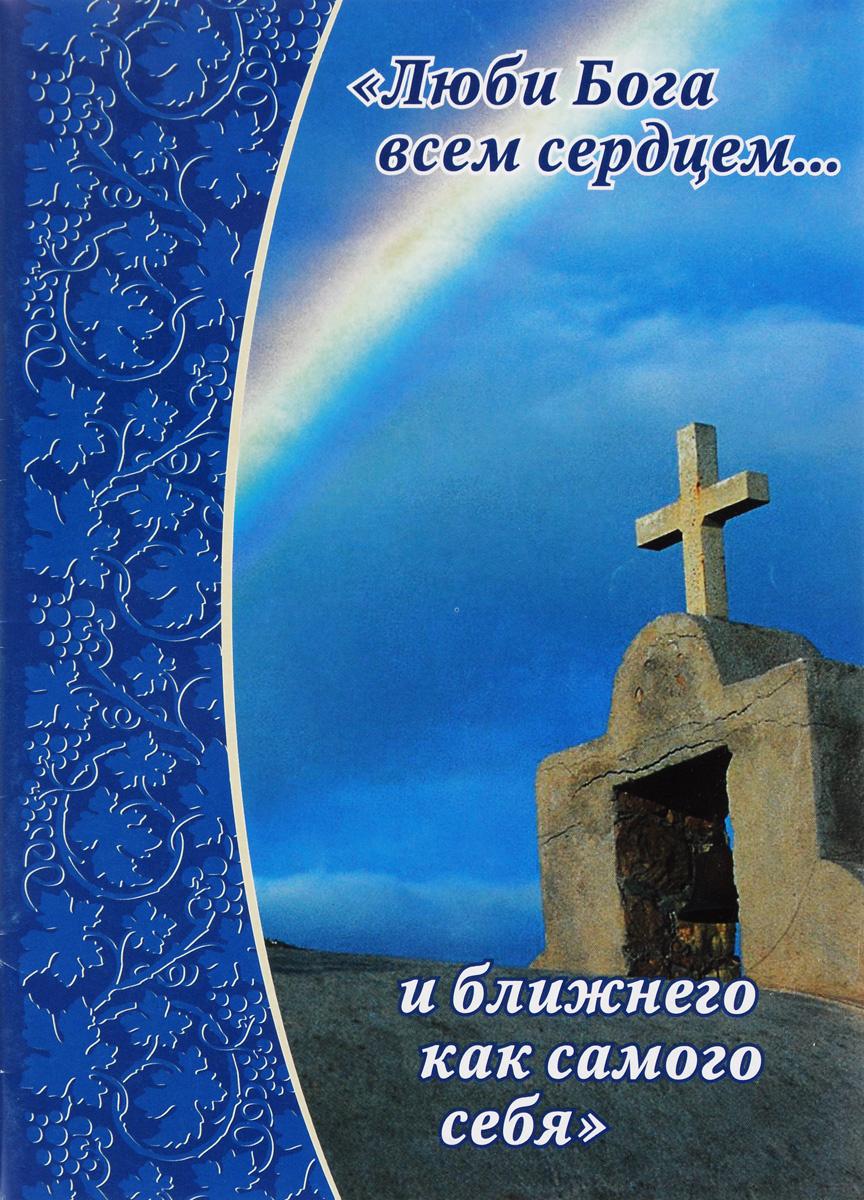 Люби Бога всем сердцем... и ближнего как самого себя #1