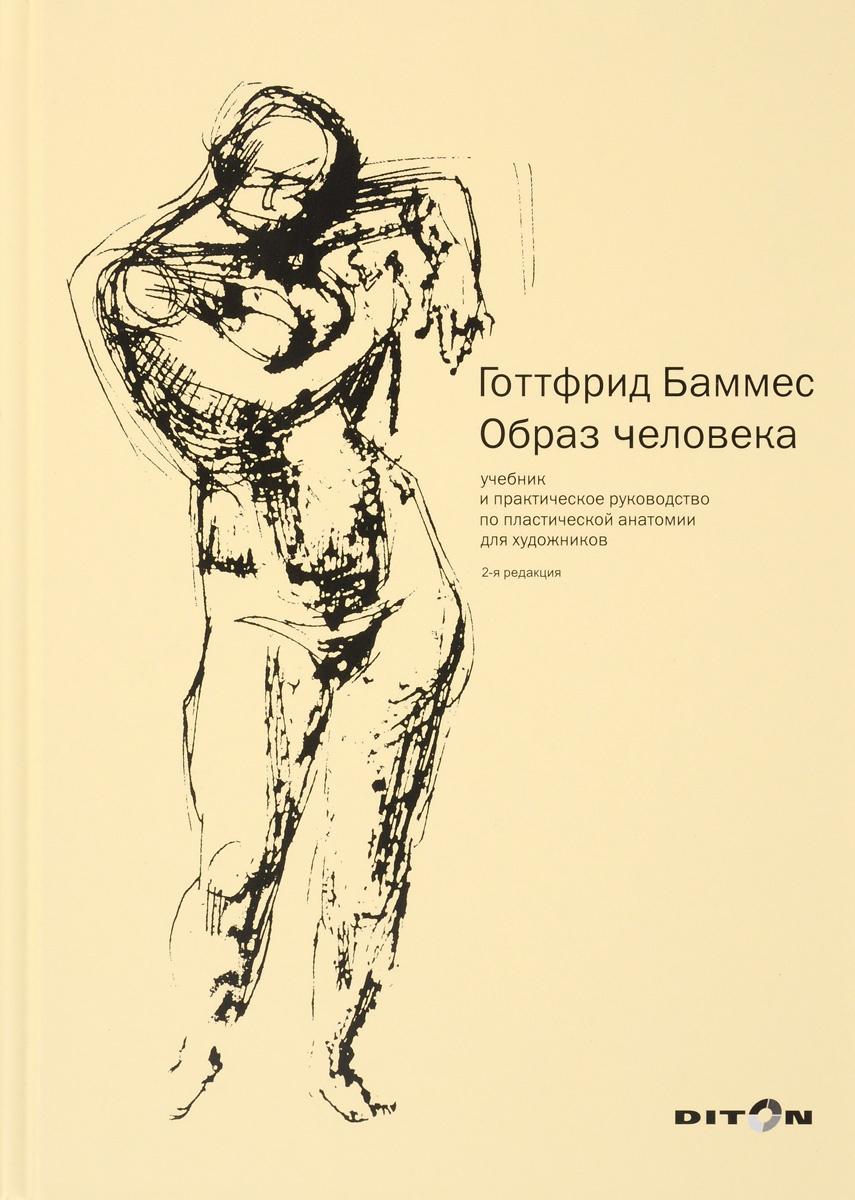 Образ человека. Учебник и практическое руководство по пластической анатомии для художников | Баммес Готфрид #1
