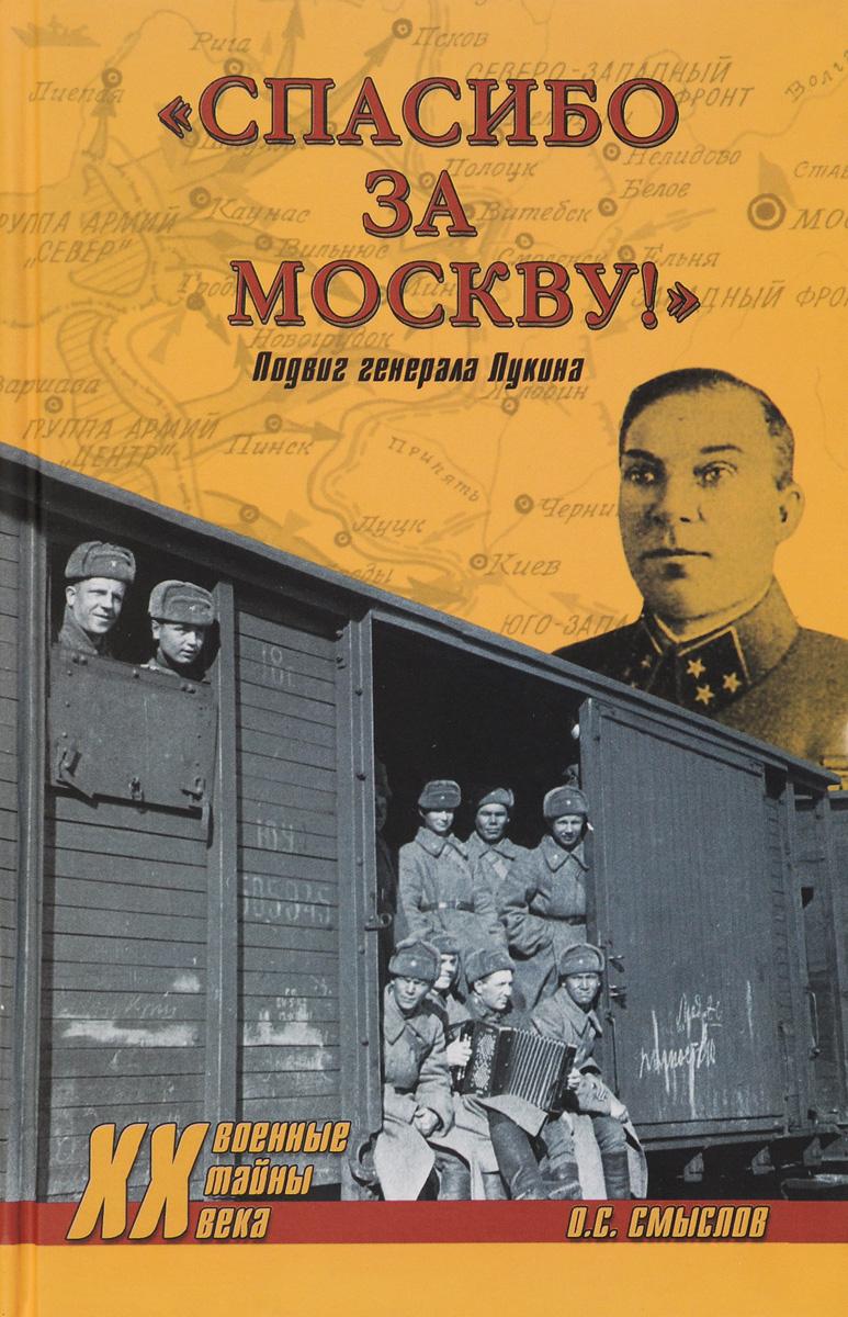 """Спасибо за Москву!"" Подвиг генерал Лукина #1"