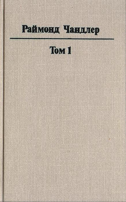 Раймонд Чандлер. Полное собрание сочинений в 8 томах. Том 1   Чандлер Рэймонд  #1