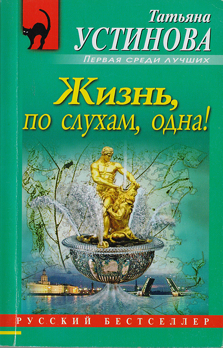 Жизнь, по слухам, одна!   Устинова Татьяна Витальевна #1