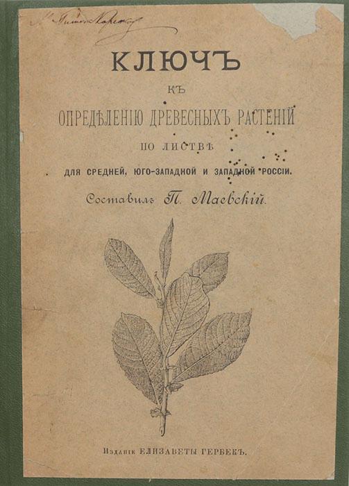 Ключ к определению древесных растений по листве для средней, юго-западной и западной России | Маевский #1