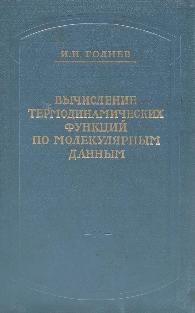 Вычисление термодинамических функций по молекулярным данным   Годнев Иван Николаевич  #1