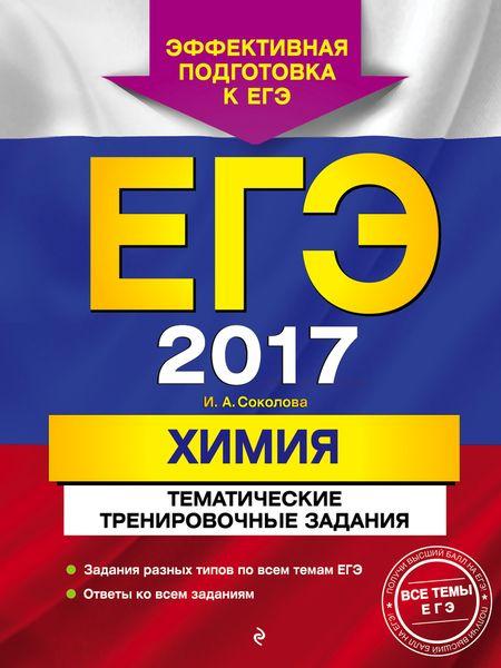 ЕГЭ-2017. Химия. Тематические тренировочные задания #1