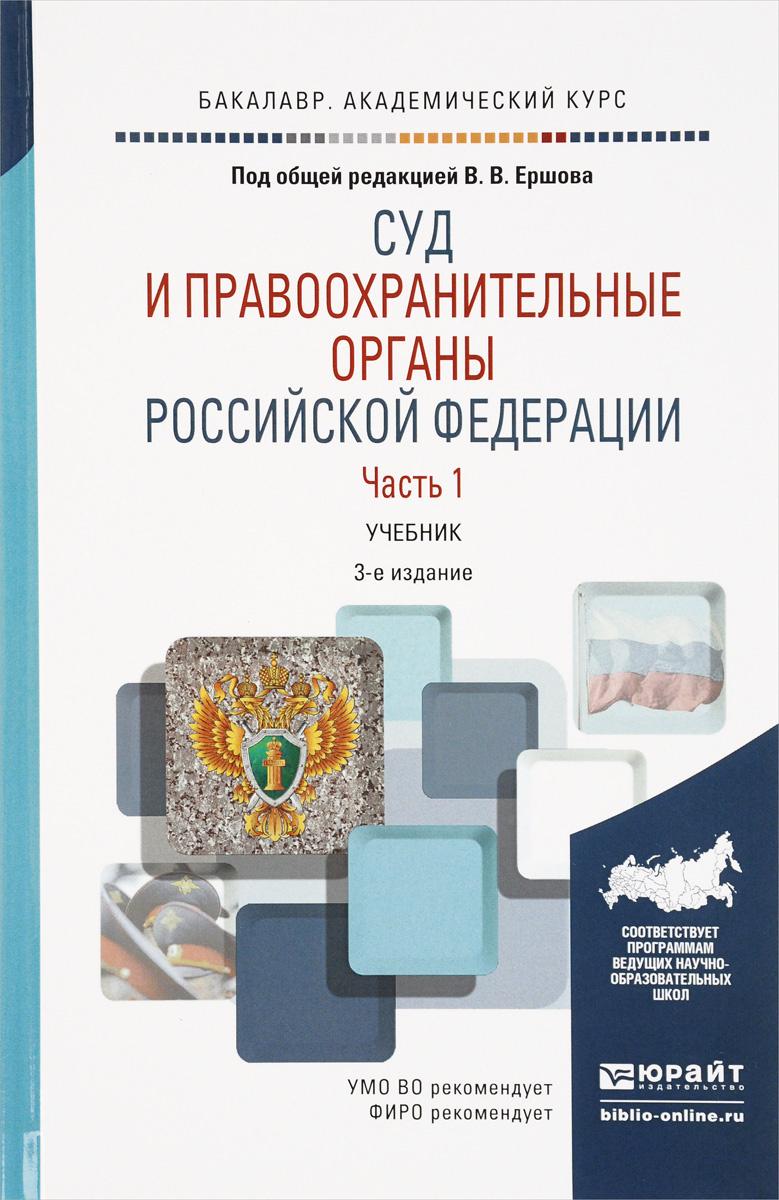 Суд и правоохранительные органы Российской Федерации. В 2 частях. Часть. Учебник  #1