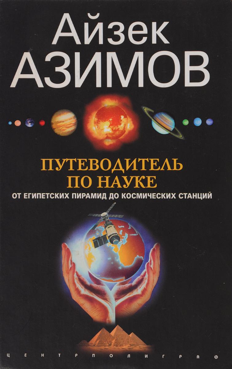 Путеводитель по науке. От египетских пирамид до космических станций | Азимов Айзек  #1