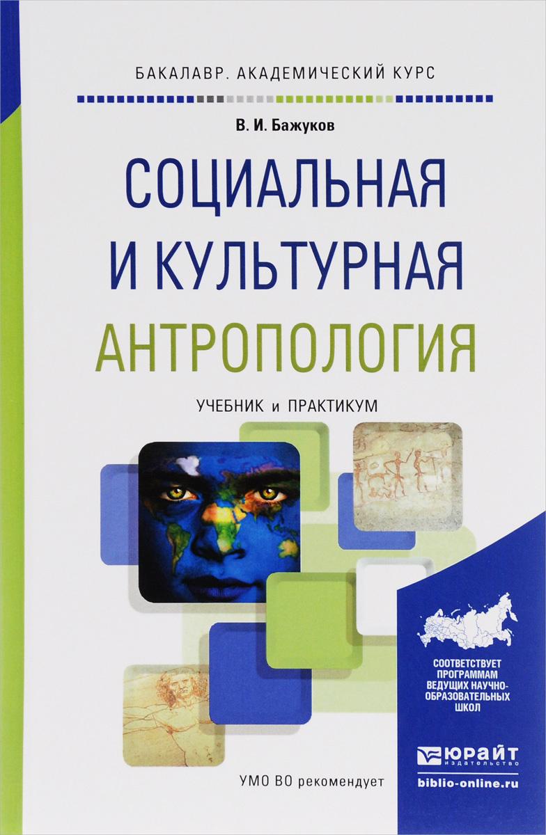 Социальная и культурная антропология. Учебник и практикум  #1