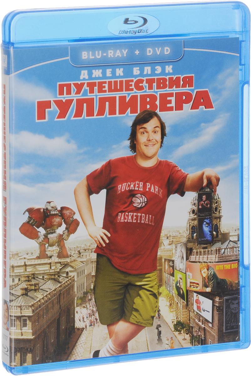 Путешествия Гулливера (Blu-ray + DVD) #1