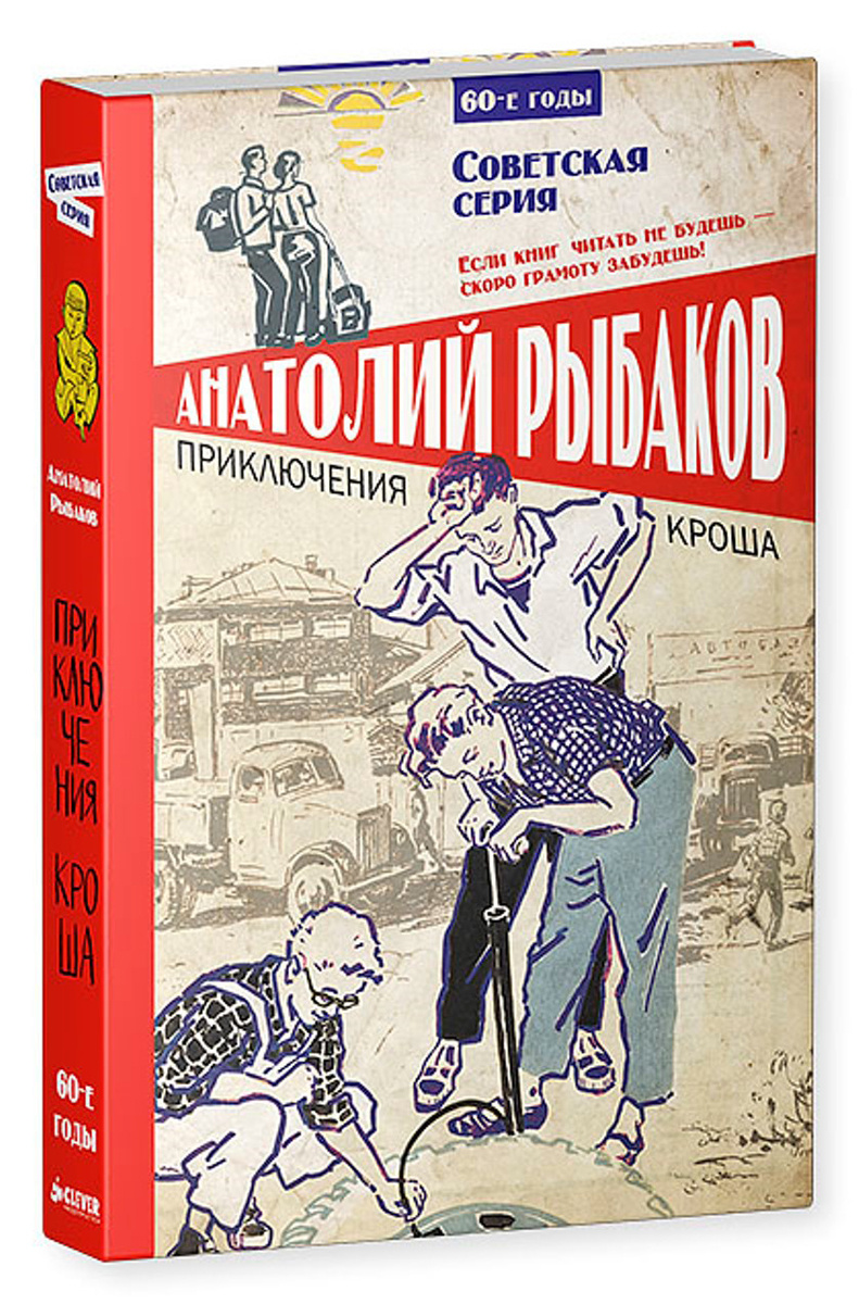 Приключения Кроша   Рыбаков Анатолий Наумович #1