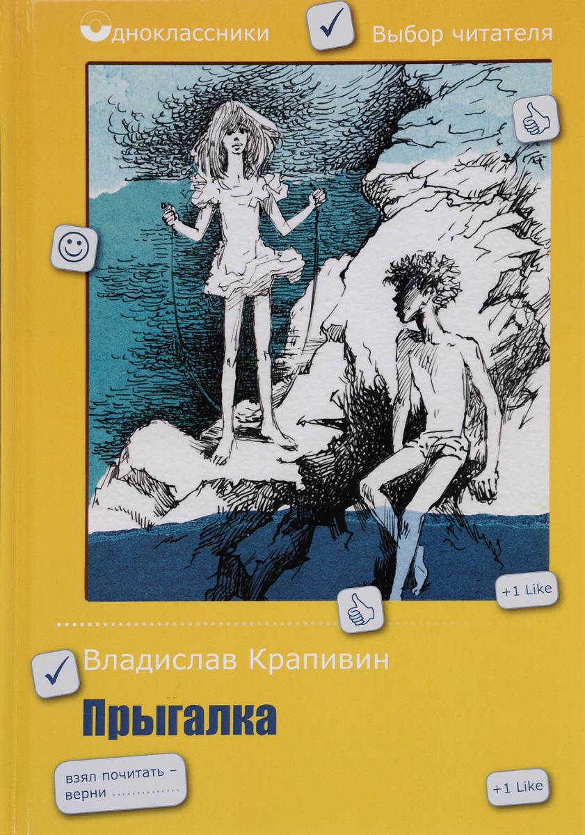 Прыгалка | Крапивин Владислав Петрович #1