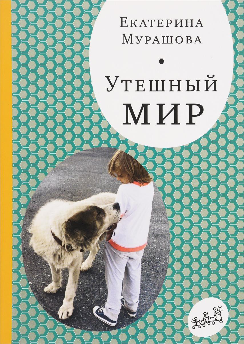 Утешный мир | Мурашова Екатерина Вадимовна #1