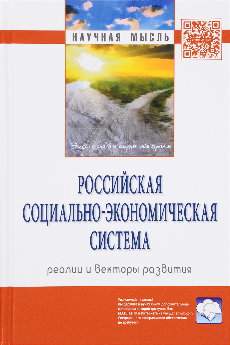 Российская социально-экономическая Система. Реалии и векторы развития  #1