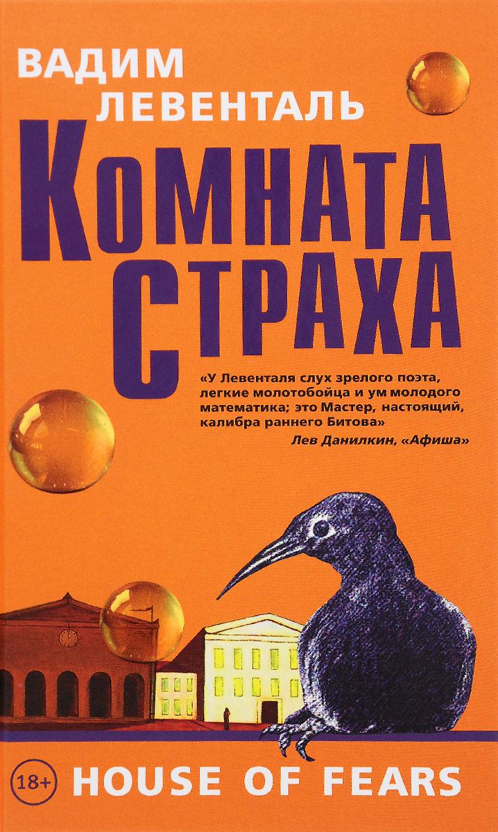 Комната страха | Левенталь Вадим Андреевич #1