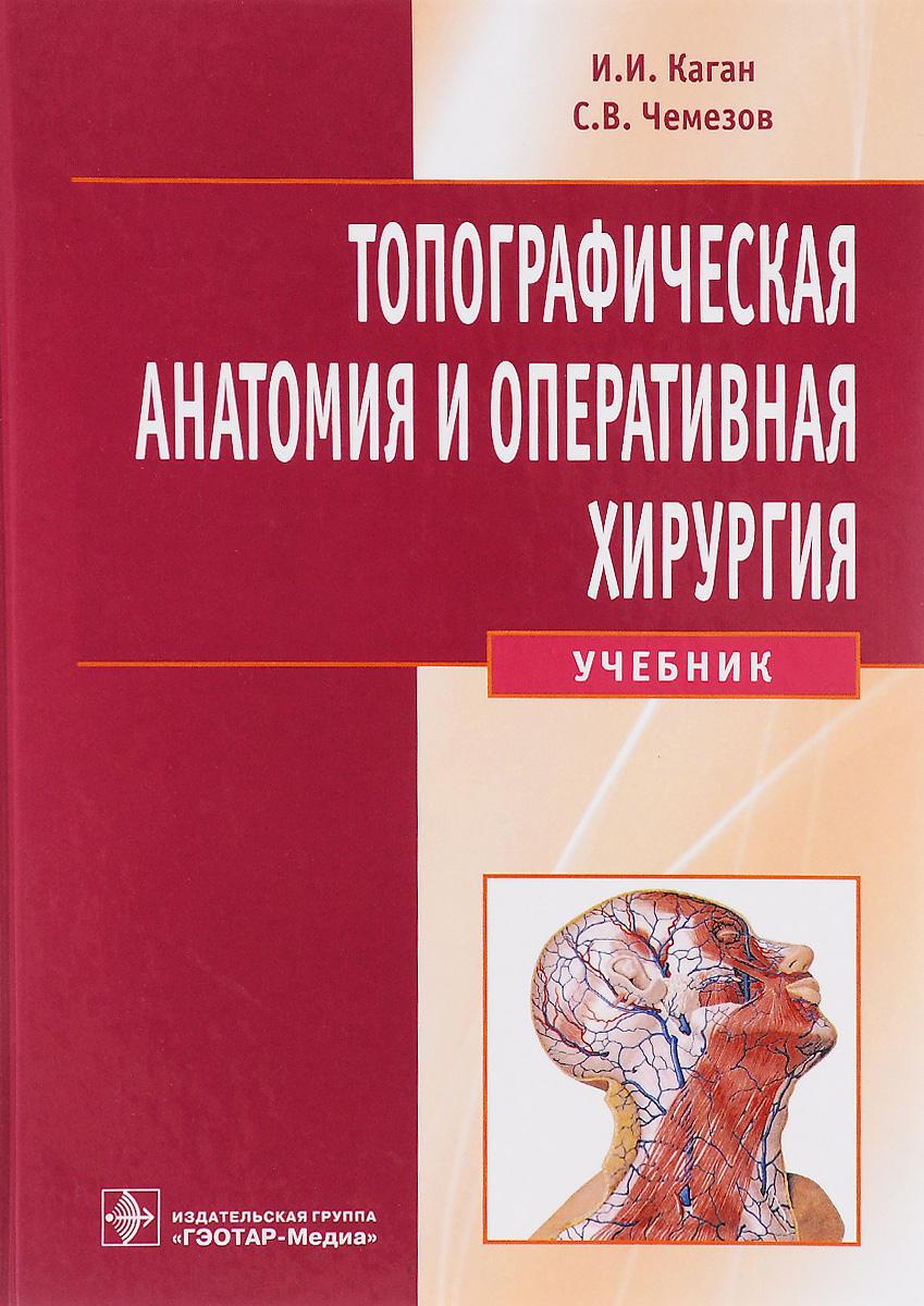 Топографическая анатомия и оперативная хирургия. Учебник (+ CD-ROM)  #1