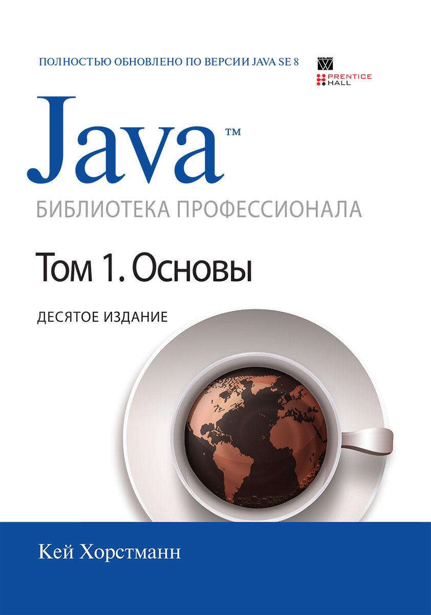 Java. Библиотека профессионала. Том 1. Основы | Хорстманн Кей С.  #1